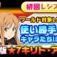 バンナム、『SAOコード・レジスタ』のレアスカウトに劇場版キリトとアスナがが登場! 【ARアイドル】ユナを獲得できるイベントも開催