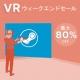 もう買った? Steamの「The VR」ウィークエンドセールは日本時間の8月1日の23時まで