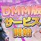Gホールディングス、快速アクションRPG『ラビリンスチェイサー』DMM版をリリース
