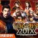 コーエーテクモ、『信長の野望 201X』を「mixiゲーム」でサービス開始 限定姫武将「早川殿」がもらえるコラボキャンペーンも実施中