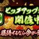 CTW、HTML5ゲーム『覇道-HADO-』β版で本日より魔獣「関羽」ピックアップガチャを開催