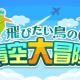 ドリコム、『ちょこっとファーム』でイベント「飛びたい鳥の青空大冒険」を開催! パイロットあひるたちをハッピーにしよう