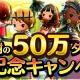 アエリアとネイロ、iOS向けオンライン RPG『Klee~月ノ雫舞う街より~』が50万DL突破。各種イベントやキャンペーンを開催