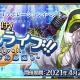 FGO PROJECT、『Fate/Grand Order』で「FGO Waltz」コラボイベント「輝け︕ グレイルライブ︕︕ ~鶴のアイドル恩返し~」を開始!