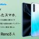 LogicLinks、MVNOサービス「LinksMate」で新規端末「OPPO Reno3 A」を35000円(税抜き)で販売開始