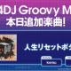 ブシロード、『D4DJ Groovy Mix』で「人生リセットボタン」原曲を追加!