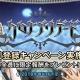 NCジャパン、開発中の共闘ターン制RPG『クロノ ブリゲード』の主人公「ライト」を含む主演声優第一弾の情報を公開…主人公ライト役は小野賢章さん