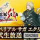 スクエニ、「サガ」シリーズ最新作『インペリアル サガ エクリプス』の公式生放送を10月28日20時より実施! 新たなオリジナルキャラを追加公開