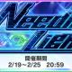 バンナム、『デレステ』で期間限定イベント「Needle Light」を開始…イベント限定アイドル「上条春菜」と「荒木比奈」が登場!