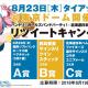 ブシロードとCraft Egg、『ガルパ』×北海道日本ハムファイターズRTキャンペーンを開始! 23日のタイアップ試合開催を記念して
