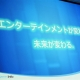 【TGS2016】「東京ゲームショウ2016開催発表会」をレポート 「VR」や「AI」といった新コーナー発表やネットを使ったグローバル展開も視野に