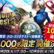 Eyedentity Games Japan、『ドラゴンネストM』のAndroid版βテスター1000名分を追加