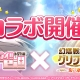 Aiming、『幻塔戦記 グリフォン~新章~』が「Fate/kaleid liner プリズマイリヤ」とのコラボイベント第二弾を実施