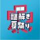 SCRAP、「新宿謎解き夏祭り」を「SCRAPサマーキャンペーン2019」として7月20・21日に開催 伊瀬茉莉也さんや福山潤さんら豪華ゲストが出演