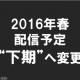 ガンホー、新作スマートフォンゲームのリリース時期を2016年春から下期に変更