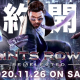 EXNOA、Switch版『セインツロウIV リエレクテッド』(日本語)の予約を開始! 発売は11月26日に決定