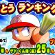 KONAMI、『実況パワフルプロ野球』でストア売上ランキング1位を記念して「パワストーン」と「ゲドーくん像」「天才の入部届」をプレゼント!
