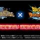 バンダイナムコ、「ONE PIECE」と「ドラゴンボールZ」のコラボが再び! 『トレジャークルーズ』と『ドッカンバトル』のコラボ決定を発表
