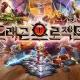 コロプラ、『ドラゴンプロジェクト』を韓国で今春より配信へ 開発はコロプラ、マーケティング・運用はLINE PLUSが担当
