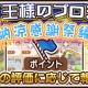 NTTドコモ、『未来家系図つぐme』で夏をテーマにしたイベント「王様のプロジェクト-納涼感謝祭編-」を開始