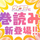 Cygames、『サイコミ』でリニューアルアップデート実施! 巻読み機能を実装!