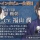 サイバード、『イケメン源氏伝 あやかし恋えにし』の公式サイトで出演キャスト陣10名のインタビューを7月12日より10日連続で公開!