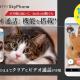 クアッドシステム、無料通話アプリ「SkyPhone」Android版にVer.1.6.6からビデオ通話機能を追加