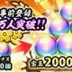 サムザップ、『戦国ASURA』で事前登録者数が80万人を達成! 初心者ボーナスの宝玉を1,000個を2,000個に倍増へ