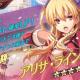 USERJOY JAPAN、『英雄伝説 暁の軌跡モバイル』に『閃の軌跡II』の「アリサ・ラインフォルト」がプレイアブルキャラとして参戦!