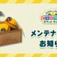 任天堂、『どうぶつの森 ポケットキャンプ』で11月20日に予定しているアップデートに伴い対応端末が変更に