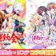 ポニーキャニオンとhotarubi、『Re:ステージ!プリズムステップ』でアニメ『バトルアスリーテス大運動会 ReSTART!』コラボイベントを開催!