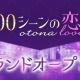 ボルテージ、「100シーンの恋+otona love」をグランドオープン オトナ女子向けの恋愛ストーリーwebサイト