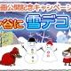 ポッピンゲームズ、『ムーミン ~ようこそ!ムーミン谷へ~』で映画公開記念キャンペーンを開催 ムーミン谷に「雪デコ」が登場!