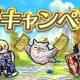 任天堂、『ファイアーエムブレム ヒーローズ』で「GWキャンペーン!」を開始 4つの「英雄祭!ピックアップ召喚イベント」の開催など
