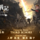KLab、『禍つヴァールハイト』繁体字版を2020年夏に台湾・香港・マカオの地域向け配信決定!