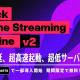 ブラック、クラウドゲーミングの基盤システム「Black Game Streaming Engine」の新バージョンを公開 最大73%の性能改善
