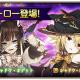 スクエニ、『グリムノーツ Repage』で新たに4体のシャドウ・ヒーローが登場! シンボル収集イベント「女帝と、魔法使い!?」も開催