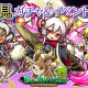 アルファゲームス、『リ・モンスター』でお⽉⾒限定ユニットが登場する「玲瓏⽟兎!お⽉⾒ガチャ」を開催!