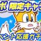 【Google Playランキング(1/25)】「メタスラぶきセレクション」登場『星ドラ』堅調に推移 『ぷよクエ』はソニックとのコラボ実施で30位に