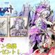 Rekoo Japan、『トモダチクエスト』でメインキャラクターデザイン・武井宏之サイン色紙キャンペーンを開催
