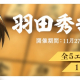 サイバード、『名探偵コナン公式アプリ』にて羽田秀吉特集を実施! 全5エピソード16話が全話無料公開