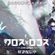 アニプレックスとカヤック、『クロス×ロゴス』のサービスを2020年2月27日をもって終了 サービス開始から約5ヶ月で