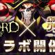 Aiming、『幻塔戦記 グリフォン~新章~』でTVアニメ「オーバーロード」とのコラボを開催 復刻イベントや新コラボ装備を実装