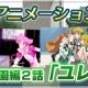 バンダイナムコとセガゲームス、『ザクセスヘブン』が40万DL突破&Android版バージョンアップ! 豪華ログインボーナスCPやアニメ第2話も公開