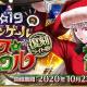 FGO PROJECT、『Fate/Grand Order』で「復刻:クリスマス 2019 ナイチンゲールのクリスマス・キャロル ライト版」を23日より開催!