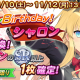KONAMI、『クイズマジックアカデミー ロストファンタリウム』で「Happy Birthday!シャロン生誕祭!」を本日14時より開催!
