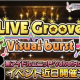 バンナム、『デレステ』でイベント「LIVE Groove Visual burst」を2月28日15時より開催 新アイドルユニット「VelvetRose」が登場!