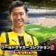 KONAMI、『ワールドサッカーコレクションS』のアップデートを実施 アイコンが香川真司選手に一新 新レアリティカード「GCS」も追加