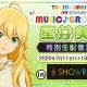 バンナム、『アイドルマスター』より765プロ所属・星井美希による生配信をSHOWROOMで実施