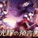ZLONGAME、6日に『ラングリッサー モバイル』でアップデート実施! 光の巫女とマリエル登場、特別セット販売を実施